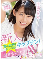 [MIFD-120] Fresh Face Dream Is The World! Dance Team Captain! A Super Cute Spunky College Girl AV Debut!! Sara Urugi