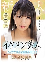 [MIFD-128] 170cm Tall This Girl Has Long Arms And Legs, Just Like A Super Model A Real-Life Elegant College Girl Fresh Face A Handsome Beauty She's Making Her Divine Blowjob Debut!! Reina Kinjo