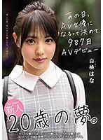 MIFD-131 新人20歳の夢。あの日、AV女優になるって決めて987日AVデビュー 白桃はな