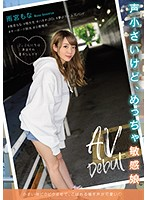 MIFD-132 Voice Is Small, But Very Sensitive Daughter AV Debut # Mona Amemiya # Junior College Student # Hatachi (20) # Dream Is A Girls Band # Keyboard Charge # Small Animal System