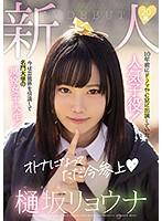 新人20歳樋坂リョウナAVDEBUT 10年前にドラマやCMに出演していた人気子役!今は芸能界を引退して名門大学の現役女子大生!