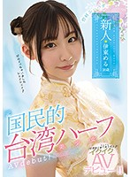 MIFD-156 Nihao, Newcomer Former National Taiwanese Half Beautiful Girl Ikuiku AV Debut! !! Ito Meru