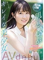 MIFD-175 Rookie The First Place In The Beautiful Skin Grand Prix Raised In Ishikawa Prefecture! Baby Face With A Cute Baby Face With A Skin Age Of 3 Years Old! Beautiful Girl With Beautiful Skin And Heart AV Debut Yagami Mirai