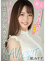 MIFD-177 I Don't Want To Be A Rookie Adult, But My Boobs Grow Rapidly Into A G Cup! !! The Face Is A Beautiful Girl, The Body Is An Adult AVDEBUT Misuzu Mifune