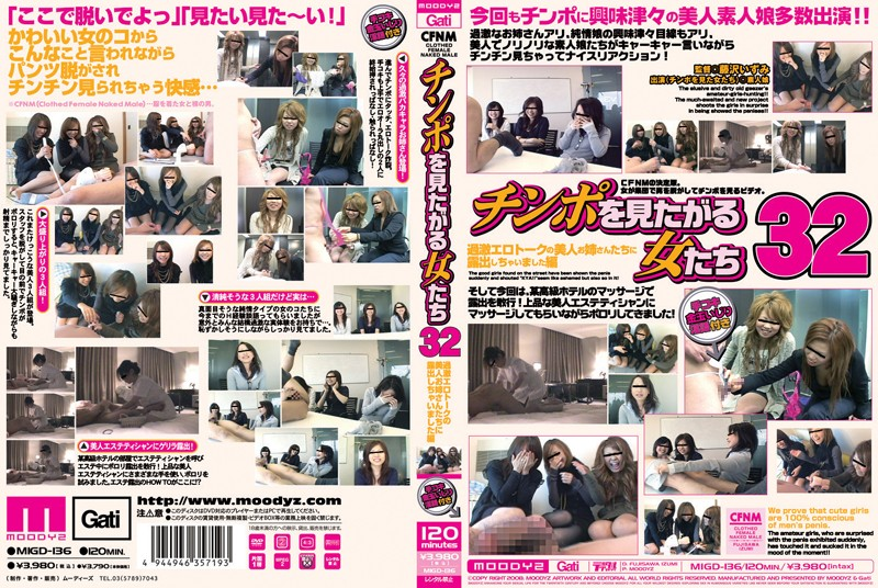 MIGD-136 Hen Was Exposed To The Sisters Would Erotoku Radical Beauty Of 32 Women Want To See A Cock
