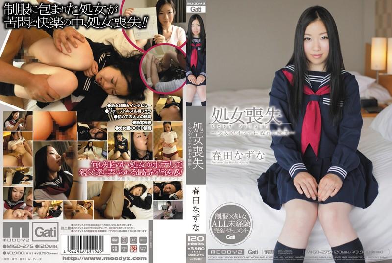 MIGD-275 Arabidopsis Moment Haruta ~ ~ Loss Of Virginity Girl Turns Into Woman (MOODYZ) 2009-11-01