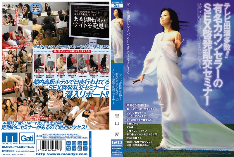 MIGD-294 Many TV Appearances!! Aoyama Love SEX Enlightenment Seminars Orgy Of Well-known Counselor