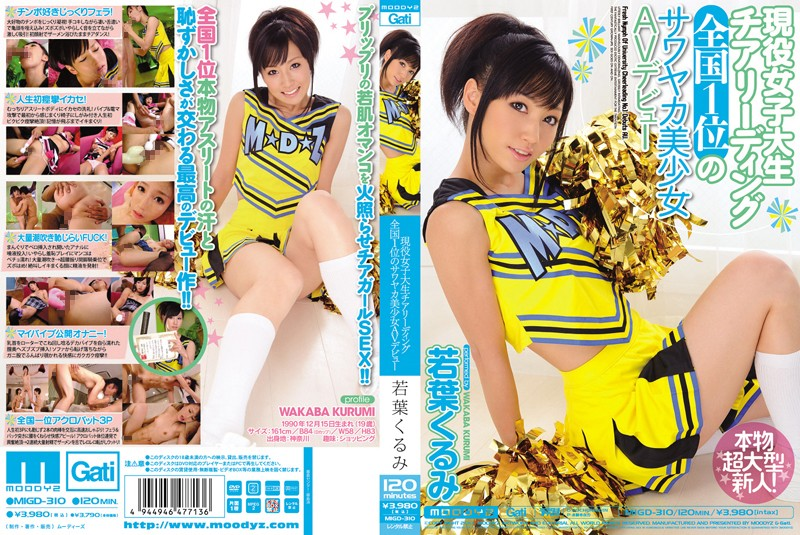 [MIGD-310] College Girl Cheerleading National Number 1 Beautiful Girl's AV Debut Kurumi Wakaba