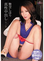 MIGD-373 Endou Shihori - How Dirty Digging Out Of An Intrinsic Luster Wife