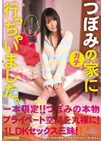 MIGD-403 Tsubomi - Gachi Has Gone To The House Of Bud