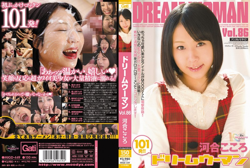 MIGD-449 Kawai Heart Dream Woman 86