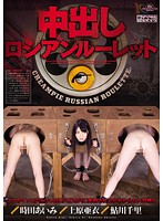 Image MIGD-465 Ayukawa, Ai Tokita Senri Manami Uehara Russian Roulette Pies