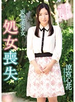 MIGD-494 Suzumiya Kokona - Pretty Flower Heart Delusion Loss Of Virginity