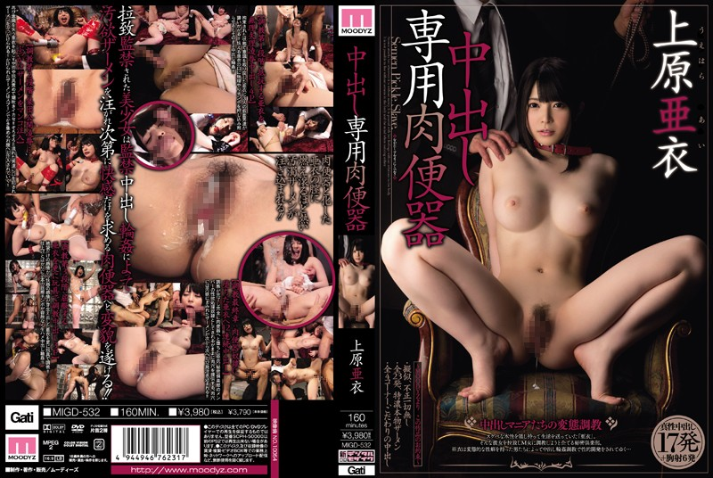 MIGD-532 Pies Only Meat Urinal Uehara Ai