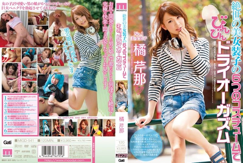 MIGD-541 Dry Orgasm Tachibana Seri Na Bing In The Costume Of The Six Children Of The Transvestite Beauty Peerless