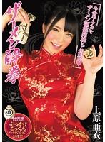 MIGD-597 Uehara Ai - Semen Drunken Master