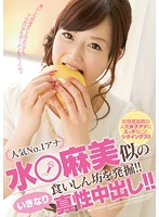 MIGD-607 This Hungry Slut Loves To Chow Down And She Looks Just Like Famous Newscaster Asami Miura Sudden Real Creampies