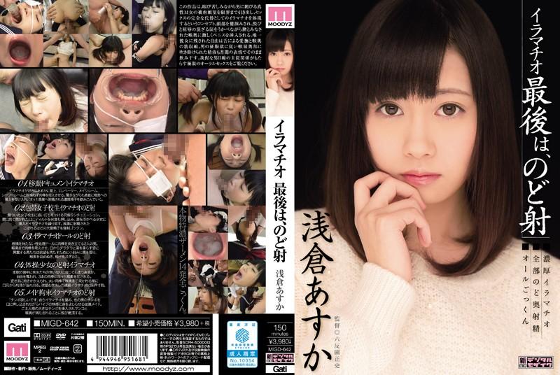 MIGD-642 Deep Throating Last Asakura Morphism Throat Asuka