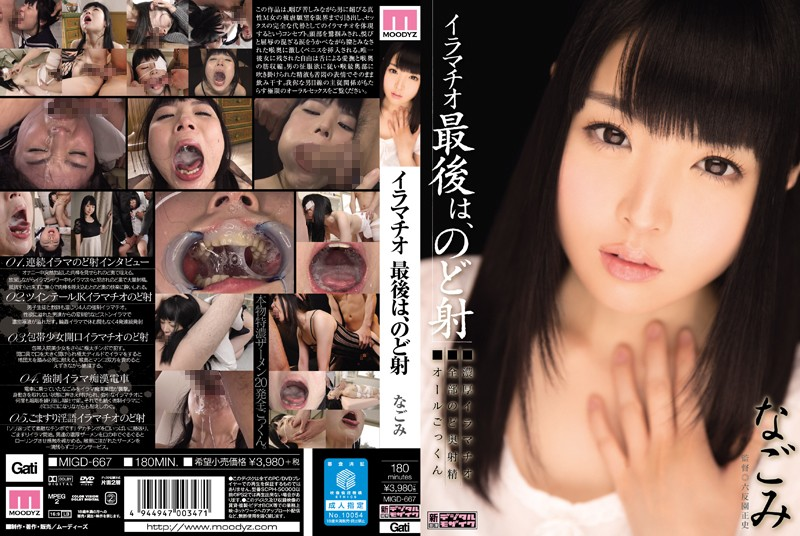 MIGD-667 Deep Throating Last Throat Morphism Nagomi
