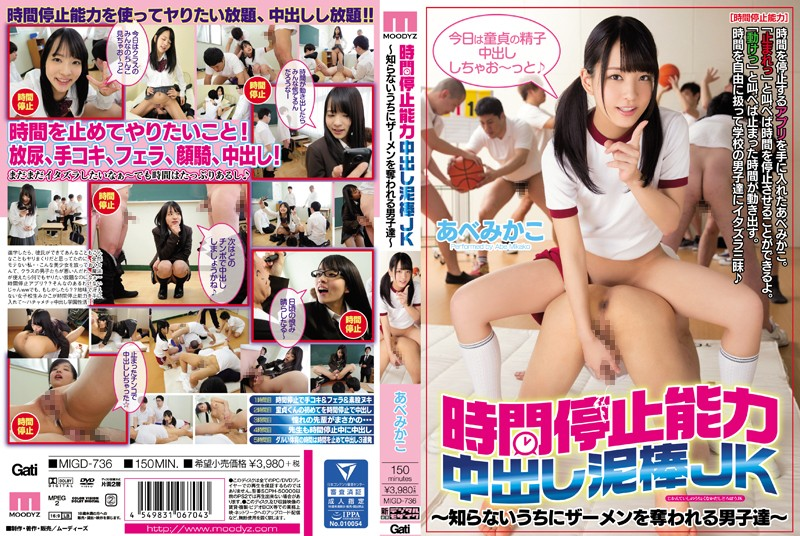 MIGD-736 Men Who Are Deprived Of Semen In Less Thief JK ~ Known Out During The Time Stop Ability ~ Abe Mikako