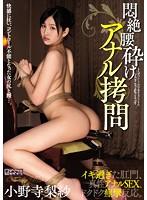MIGD-747 悶絶腰砕け アナル拷問 小野寺梨紗