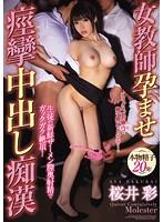 MIGD-774 女教師孕ませ痙攣中出し痴漢 桜井彩