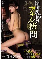 [MIGD-782] Fatal Crush Anal Fight Anal Fierce Minohara Honoka