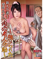 [MIMK-001] Fresh Face Nurse - Old Guys Forced Fuck - Azumi Harusaki