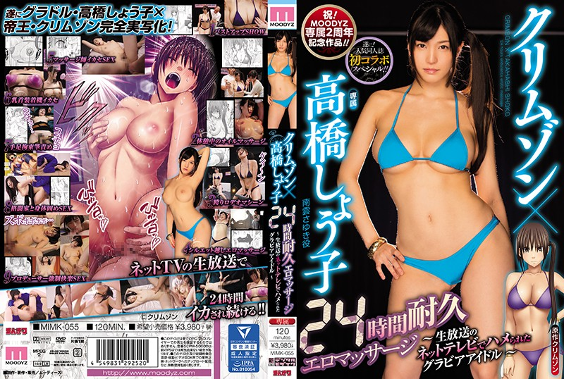 [MIMK-055] Crimson x Shoko Takahashi 24-Hour Erotic Massage Endurance - Pinup Idol Gets Fucked On A Live Internet Broadcast -