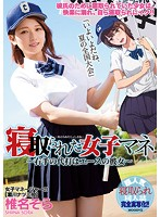 [MIMK-056] (English subbed) The Female Team Manager Gets Fucked - This Right-Handed Pinch Hitter Is Our Ace Pitcher's Girlfriend - Sora Shiina