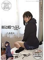 MIMK-090 姪と暇つぶし-実写版- 八木奈々