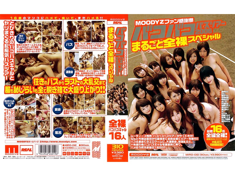 MIRD-012 Special Thanksgiving 2006 Tour Bus Naked Bakobako Whole Fan MOODYZ (MOODYZ) 2006-12-01