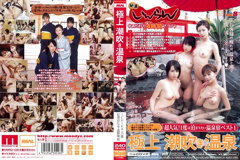 MIRD-024 Best Squirting Hot Spring