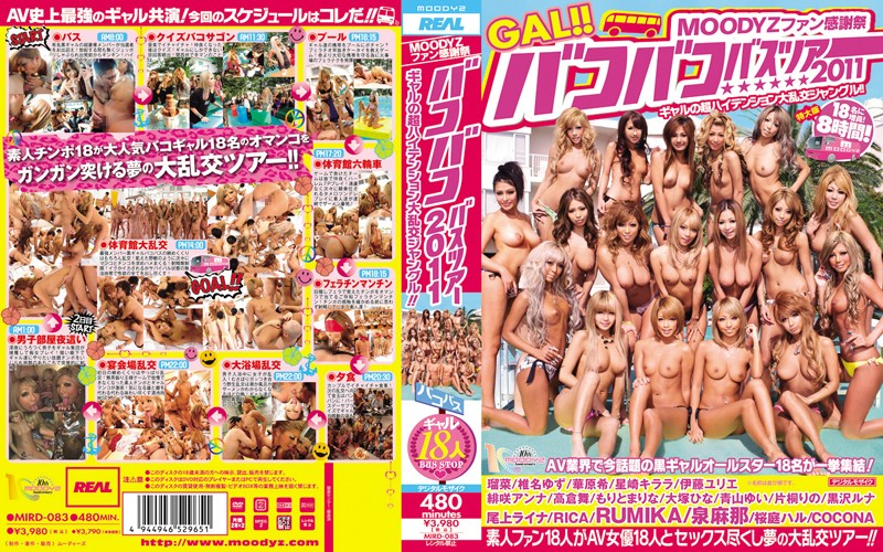 MIRD-083 2011 Ultra-high Tension Jungle Gangbang Gal Bakobako Bus Tour Thanksgiving MOODYZ Fan!!