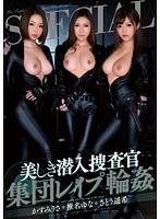 [MIRD-122] Beautiful Undercover Investigator Gang-Bang Paradise - Risa Kasumi , Yuna Shina , Haruki Sato