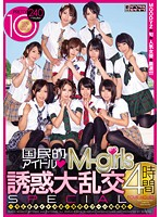 [MIRD-127] National pop idols' M-girls temptation large orgies 4 hour special - currently popular idols doing pillow business that is taboo in their industry!