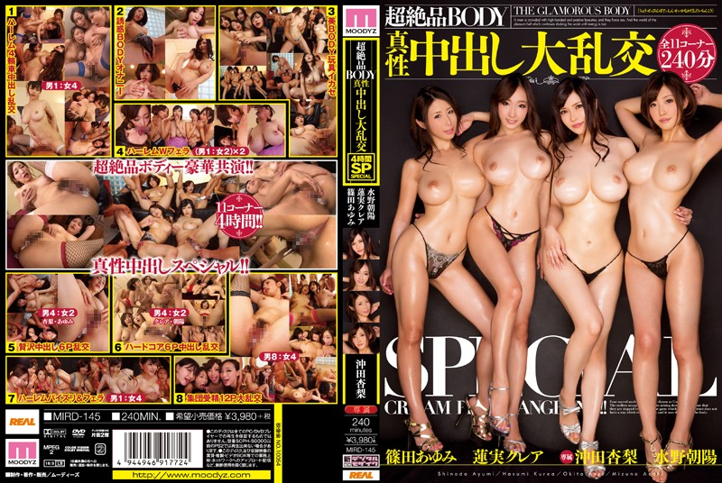 MIRD-145 Gangbang SPECIAL Pies Ultra Rarity BODY Intrinsic