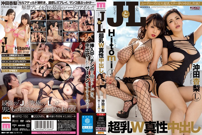 MIRD-150 J Out And L Super Milk W In Intrinsic Okita Anzunashi Hitomi