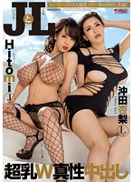 [MIRD-150] J cup And  Super Milk , Anri and Hitomi