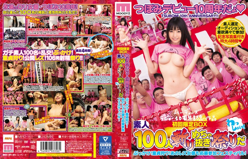 MIRD-161 First Press Limited BOX Bud Debut 10th Anniversary Dayo Amateur 100 People Sword Mecha Unplug Festival Dawasshoi!Topped!Virgin Hunting!That Lesbian Actress Also Applicants Participation Festival!
