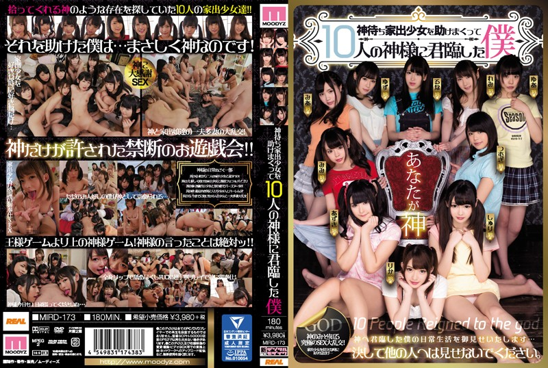 [MIRD-173] I Spared The Gods Waiting For God And Spared The Girls, Reigning Over 10 Gods I
