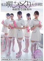 [MIRD-180] Private Gag Reflex University Hospital The Science Of Semen Vacuum Extraction