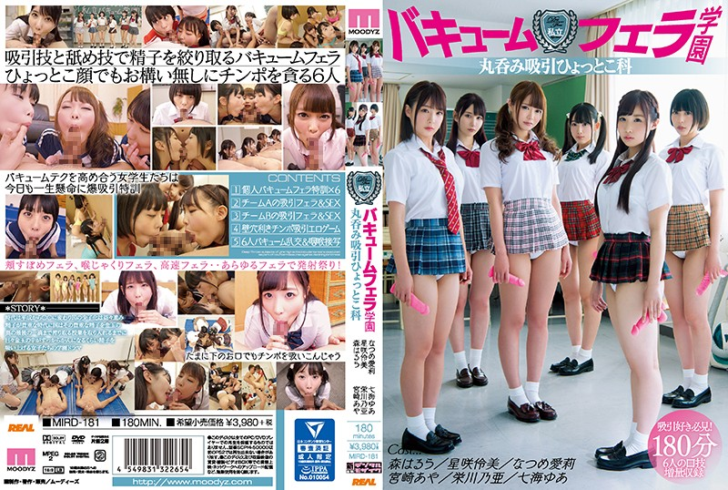 MIRD-181 Private Vacuum Fellatio School