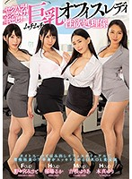 [MIRD-205] Sexual Harassment! Bukkake! Creampies! Plump Office Lady With Big Tits In Charge Of Sexual Relief
