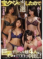 [MIRD-206] Hiring Four Call Girls With Big Tits For All-Night Creampie Fucking After You Won The Lottery! ~Harem Spending Spree Edition~