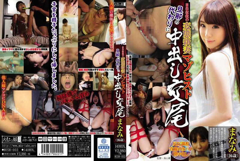 MISM-003 Pies Instead Of Transformation Bride Masochist Husband Of Mejiro Resident Copulation Manami 26-year-old (Emumusume Lab) 2016-01-25