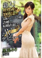 MISM-007 Rookie! AV Debut A Real Super Daughter Is To Get Married Just Before The Engagement Of The Total Assets Exceeding 30 Billion Minori Kurobane