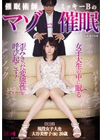 MISM-038 Masochist Hypnotic Subjects Active College Student Michiko Otani Hypnotist Mickey B (Provisional) 20-year-old