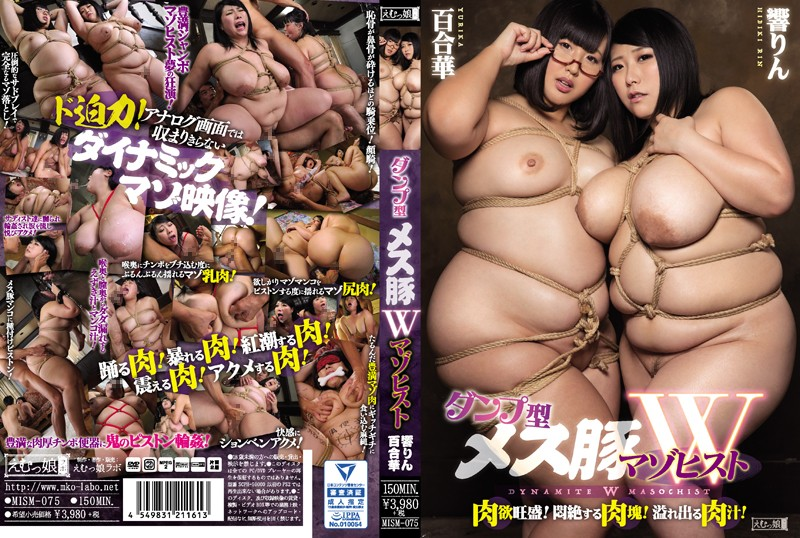 MISM-075 Successful Lust!A Flesh Lump In Agony!Overflowing Meat Juice! Dump Type Female Pig W Masochist