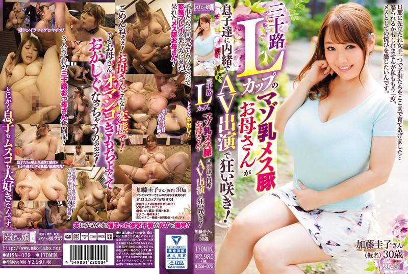 MISM-079 三十路Lカップのマゾ乳メス豚お母さんが息子達に内緒でAV出演で狂い咲き! 加藤圭子さん(仮名)30歳